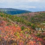 紅葉の安達太良山登山