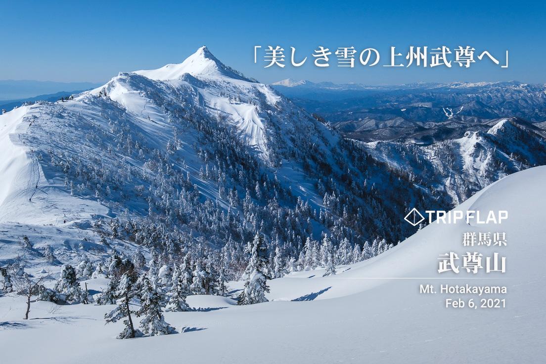 美しき雪の上州武尊へ