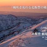厳冬期 北飯豊の稜線へ