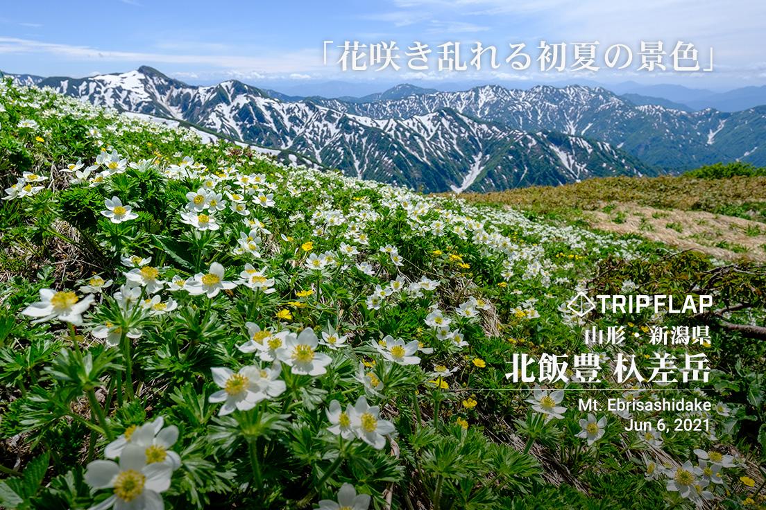 北飯豊 朳差岳